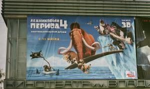Russian ice age poster