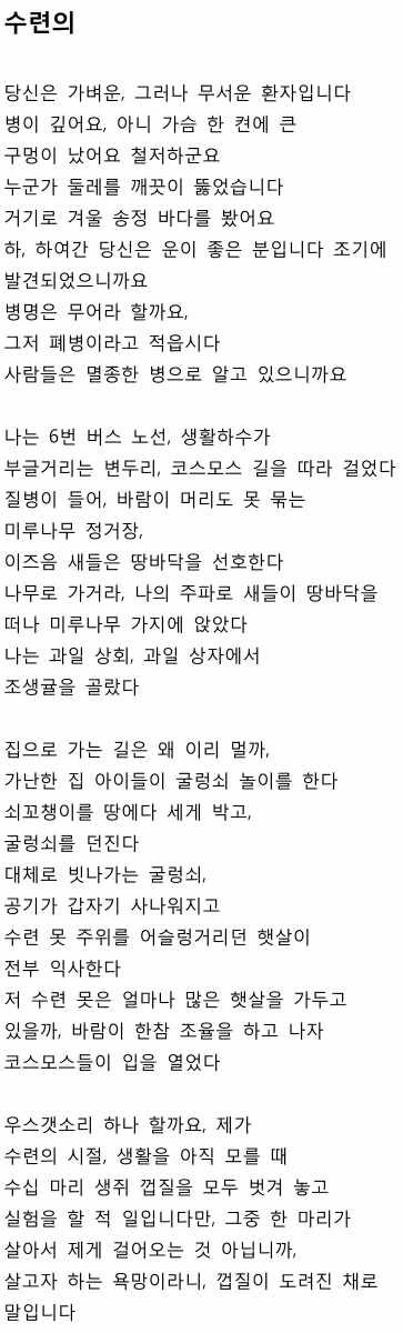 Poem in Korean