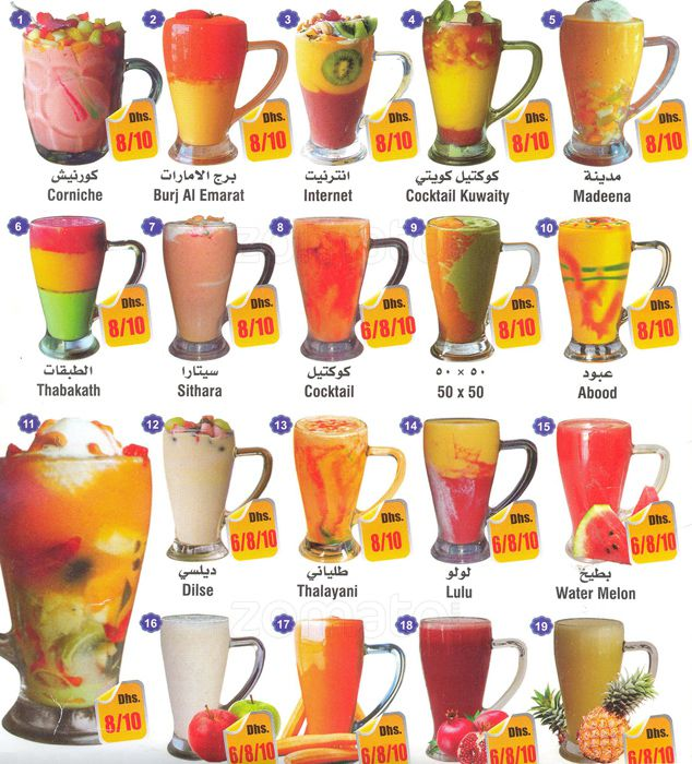 Juice menus at old-school Dubai cafes