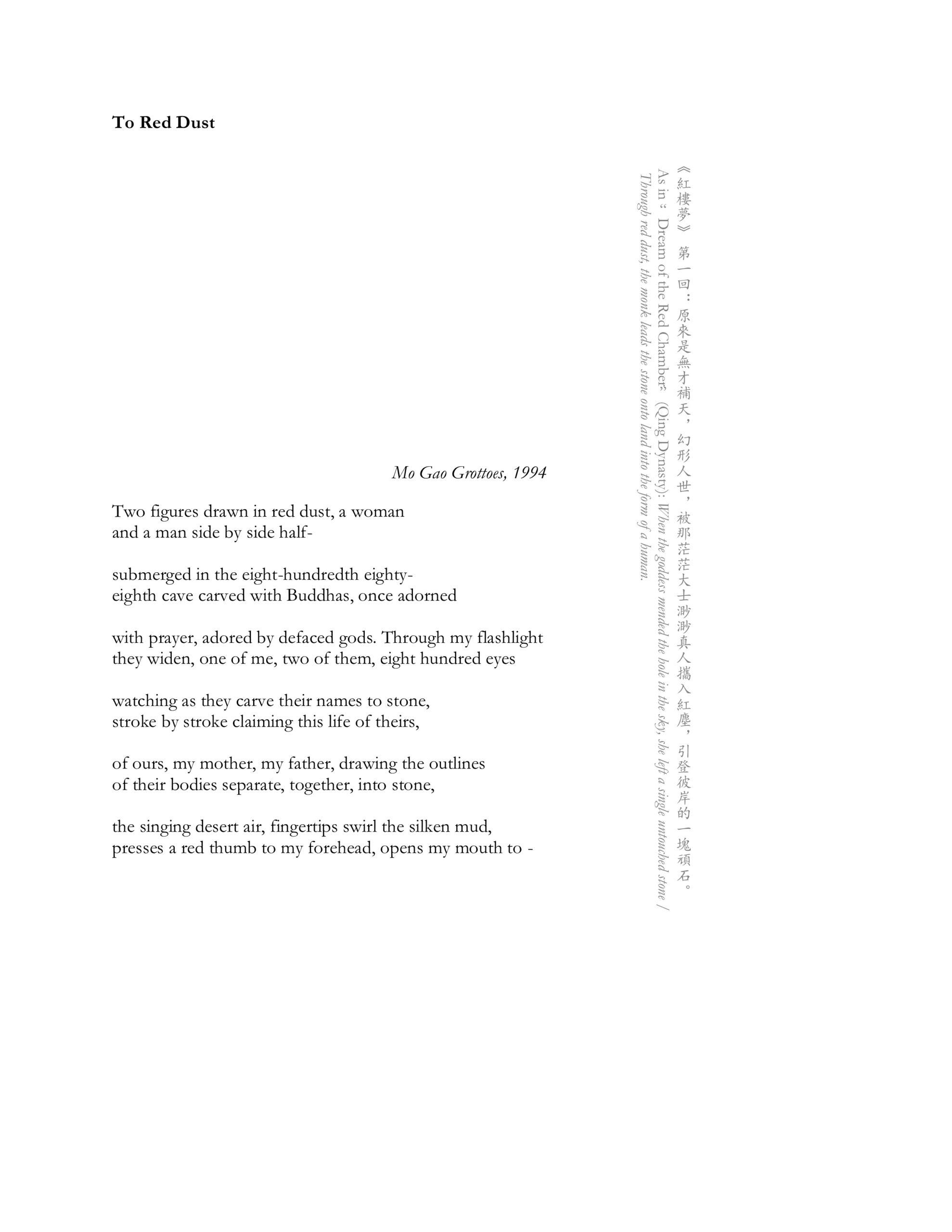 JinJin poetry feature image 1