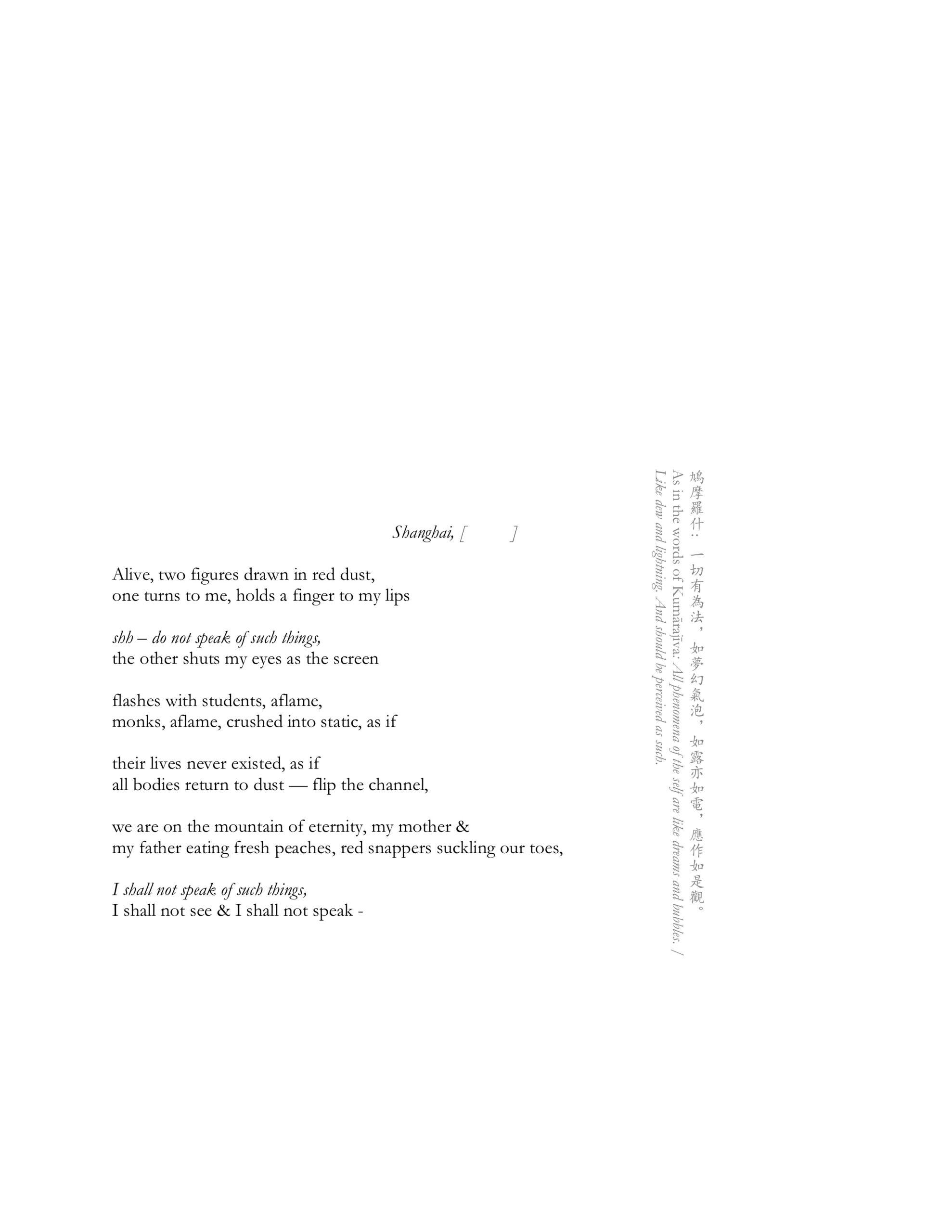 JInJin Xu poetry feature 6