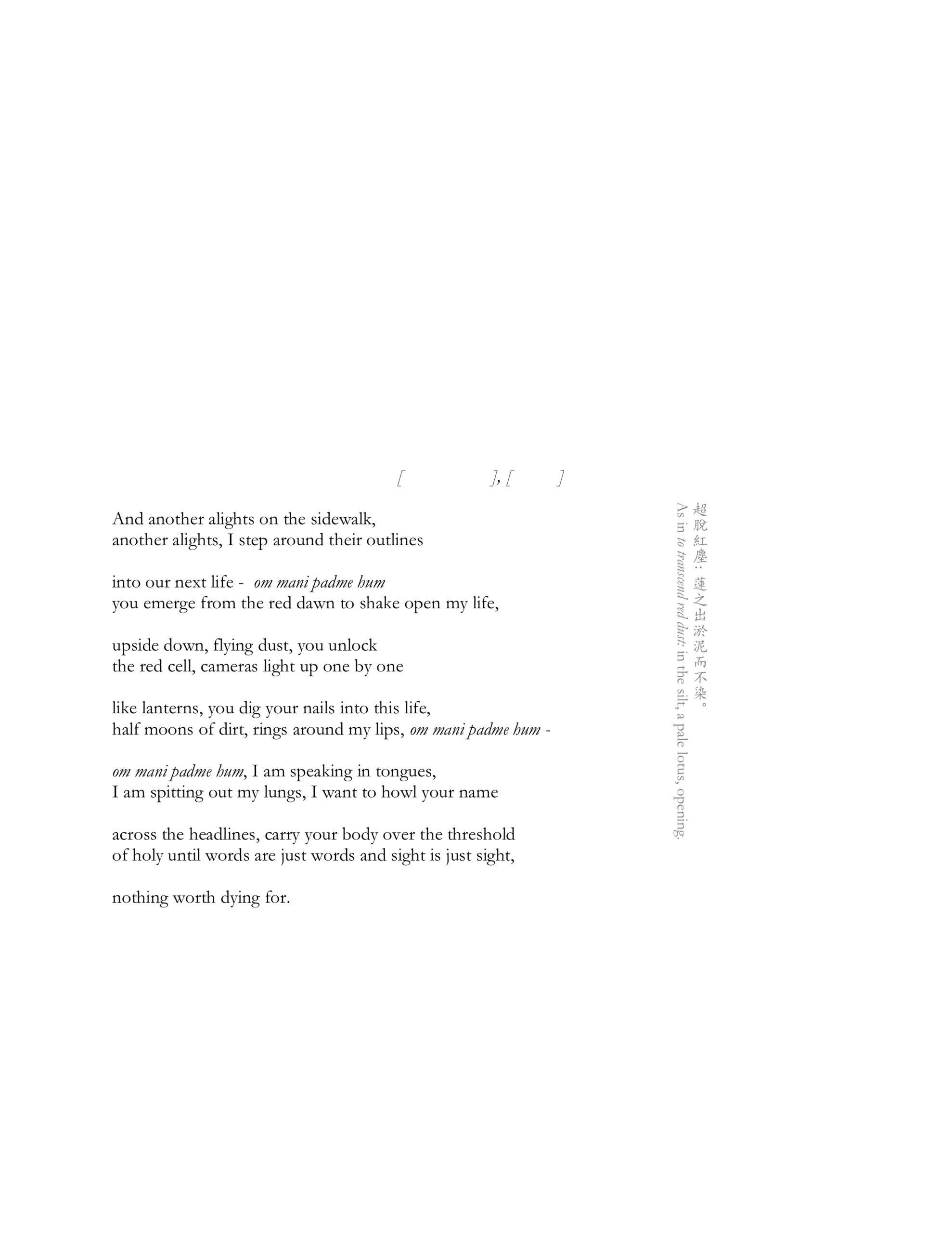 JInJin Xu poetry feature 7